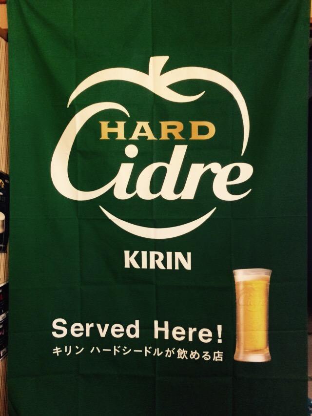 KIRIN hard cidre